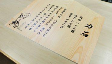 木目調パネル看板(力石様)p-018010