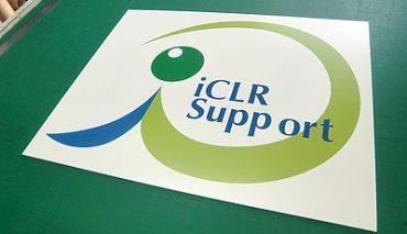 パネル看板(iCLRR Support様)p-018033