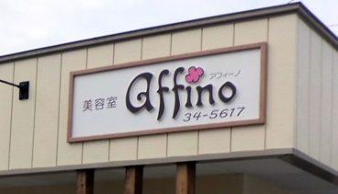 カルプ切文字(affino様)