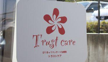 形状カットパネル看板(Trustcare様)p-018114