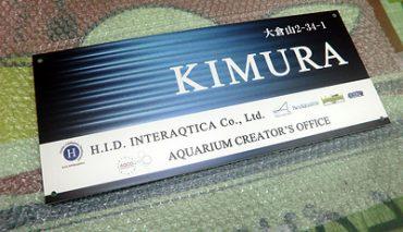 スタンダード表札看板(KIMURA様)