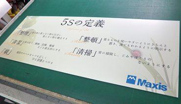 パネル看板(株式会社マクシスコーポレーション様)