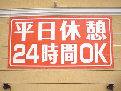 横断幕19