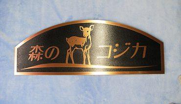銅腐食銘板表札看板(森のコジカ様)
