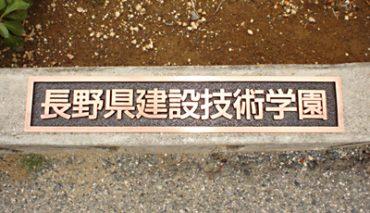 銅腐食表札看板(建設技術学園様)