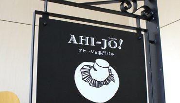 デュラブル看板(AHI-JO様)