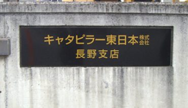 パネル看板(キャタピラー様)p-018019