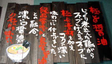 木製手書きメニュー看板(らーめん炭や様)