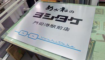 ステン調パネル看板(めがねのヨシタケ様)p-018083