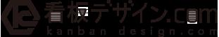 看板デザインロゴ
