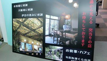 パネル看板(旬彩料理くらの坊様)p-018055