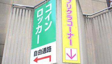 パネル看板(プリクラコーナー)