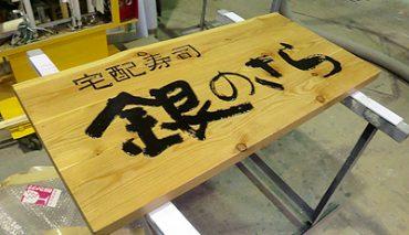 木製看板(銀のさら様)