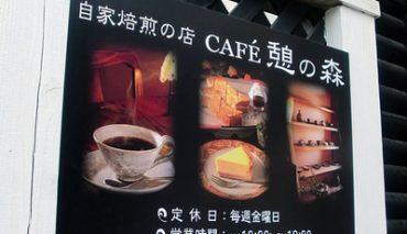 アルミ樹脂パネル看板(CAFE 憩いの森様)