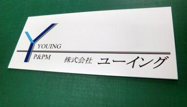 アルミ樹脂パネル看板(株式会社ユーイング様)