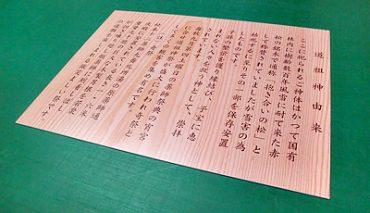 木目調パネル看板(道祖神由来)p-018092