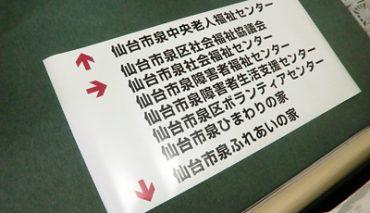 不透明シール(仙台市泉区案内)