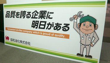パネル看板(協和油化株式会社様)p-018081