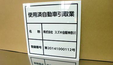 アクリルパネル看板(スズキ自販神奈川様)