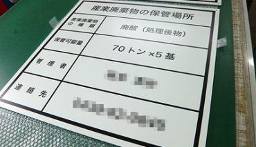 アルミ樹脂パネル看板(130125)