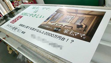 パネル看板(ダイケン住宅様)p-018065