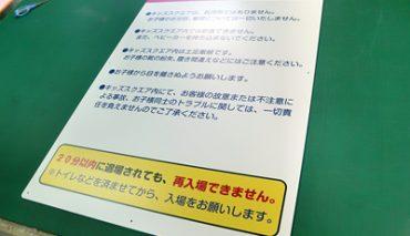 アルミ樹脂パネル看板(保護者の方へ)