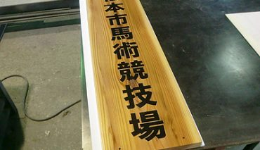 手書き木製看板(松本馬術競技場様)