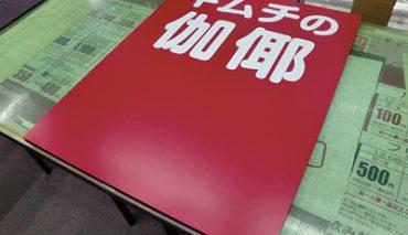 アルミ樹脂パネル看板(キムチの伽倻様)