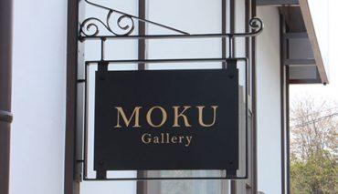 デュラブル看板(MOKU GALLERY様)