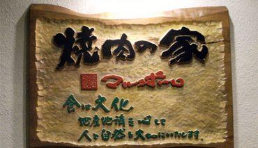 木製看板(焼肉の家マルコポーロ様)