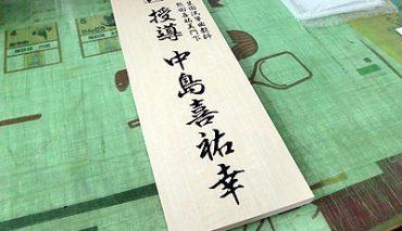 木目調表札看板(中島様)