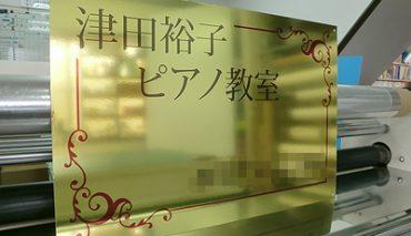 ゴールド調パネル看板(津田裕子ピアノ教室様)p-018106