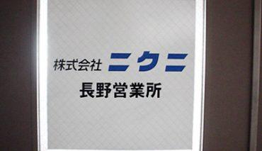 不透明シール(株式会社ニクニ様)
