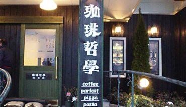 木製手書き看板(珈琲哲学様)
