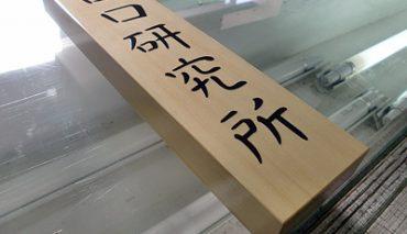 木製看板(山口研究所様)