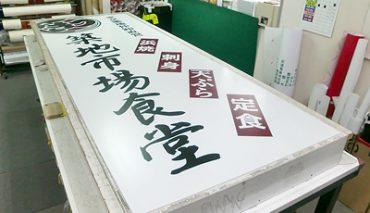 電飾看板用アクリルパネル看板(つきじや電飾様)p-018062