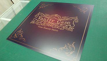 パネル看板(Vanity Case様)p-018041
