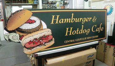 形状カットパネル看板(ハンバーガー&ホットドッグカフェ様)