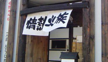 のれん(情熱火族様)