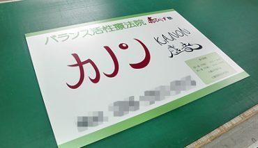パネル看板(カノン様)p-018090