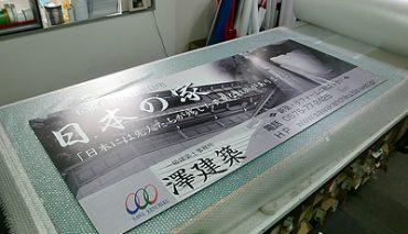 パネル看板(澤建築様)p-018078