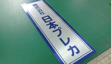 ステン調表札看板(株式会社日本プレカ様)