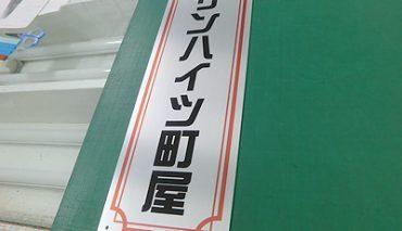 ステン調パネル看板(サンハイツ町屋様)p-018050
