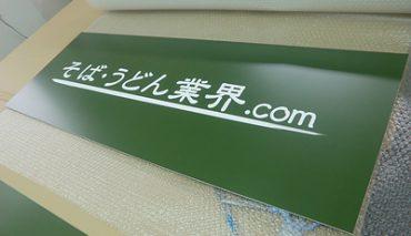 パネル看板(そば・うどん業界.com様)p-018058
