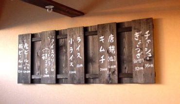 木製手書き看板(麺屋さくら様)