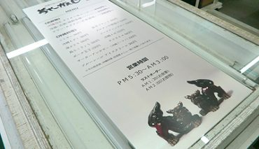 アクリル看板(ちゃーがんじゅー様)p-018100