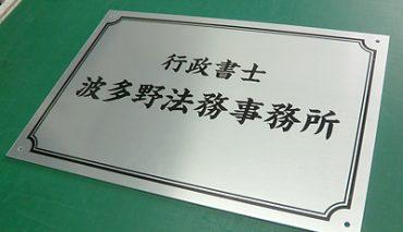 ステン調表札看板(波多野法務事務所様)