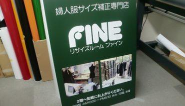 アルミ樹脂パネル看板(FINE様)