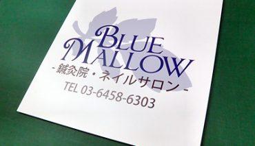 パネル看板(BLUE MALLOW様)