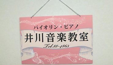 吊り下げ式表札看板(井川音楽教室様)